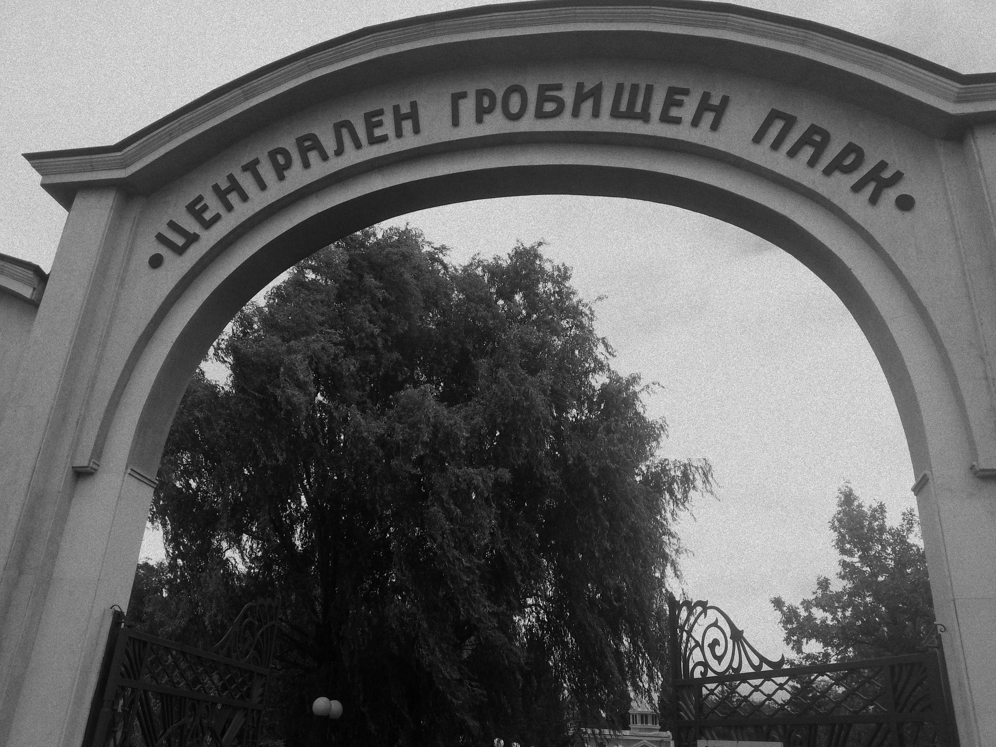 sofia-central-cemetery